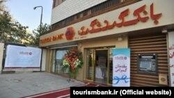 یکی از شعب بانک گردشگری در تهران؛ نماینده رباط کریم میگوید پروندهای مربوط به این بانک، از جمله پروندههای فسادی است که در مجلس نهم گم شدده است.