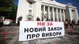 Під час акції протесту під Верховною Радою України з вимогою ухвалити новий закон про вибори. Київ, 17 травня 2018 року