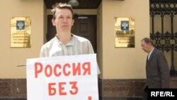 Индивидуальный пикет у здания Генеральной прокуратуры в Москве
