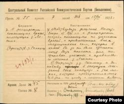Поручение Политбюро ЦК ВКП(б) Сталину и Зиновьеву расширить консилиум лечащих врачей Ленина. Март 1923 года