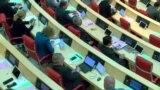 грузия парламент видеограб