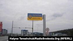 Прикордонний пункт. українсько-польський кордон
