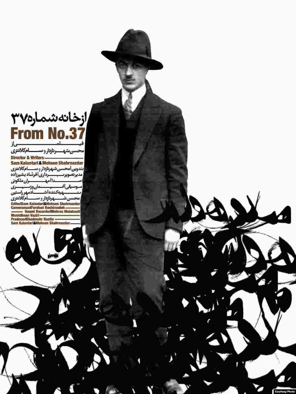 پوستر فیلم خانه شماره ۳۷، نخستین فیلم مستند در مورد صادق هدایت
