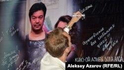 Фильмнің баннеріне тілек жазып тұрған көрермен. Алматы, 17 мамыр 2017 жыл.