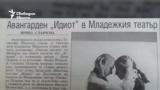 Duma Newspaper, 22.02.2000