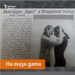 Duma Newspaper, 22.02.2000