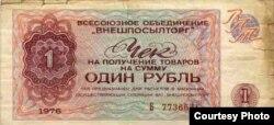 """Un """"tichet"""" rusesc din perioada sovietică cu care puteai plăti în URSS la magazinele Berezka"""