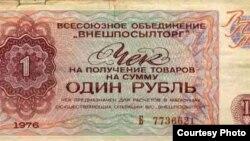"""Чек на один рубль для оплаты товаров в магазинах """"Березка"""""""