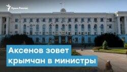 Аксенов зовет крымчан в министры   Крымский вечер