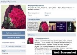 """Страничка Хадиджи Муслимовой """"ВКонтакте"""""""