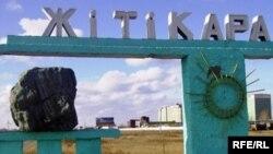 Надпись при въезде в город Житикара Костанайской области, где находится колония для приговорённых к пожизненному тюремному заключению.