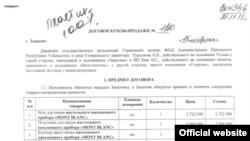Ойбек Турсунов кеңсе буюмдарына мамлекеттик каражатты чыгымдаган документтин скрин-көчүрмөсү.