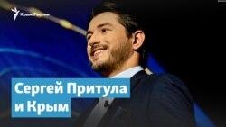 Сергей Притула о Крыме, воде и диалоге с Путиным | Крымский вечер