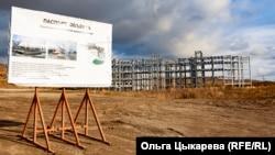 Стройплощадка спустя 9 лет после начала работ