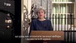 Британія: прем'єр Тереза Мей оголосила про дострокові вибори 8 червня (відео)