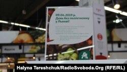 Акція «Без поліетилену» у Львові, 9 квітня 2019 року