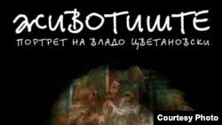 "Macedonia - Poster for the documentary ""Zhivotishte"" dedicated to the director Vlado Cvetanoski."