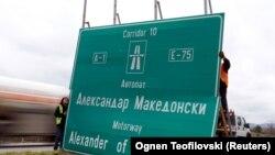 Робітники знімають назву «Шосе Александра Македонського», яке тепер називається «Шосе Дружби», і яке веде на південь в бік Греції. Лютий 2018 року.