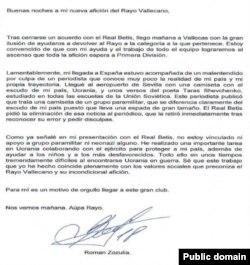 """Открытое письмо Романа Зозули болельщикам """"Райо Вальекано"""""""