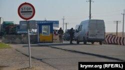 Пограничный контроль на административной границе с Крымом