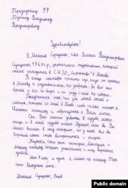 Письмо Максима Сущенко Владимиру Путину