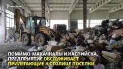 Куда свозят мусор из Махачкалы и Каспийска?