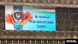 В 2010 году таджикская милиция отметила 85-й год образования