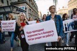Акцыя журналістаў у Менску. 3 верасьня 2020 году