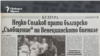 Demokratzia Newspaper, 28.06.1999