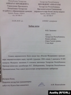 Татарстан президентының гражданнар мөрәҗәгатьләре белән эшләү идарәсе хаты