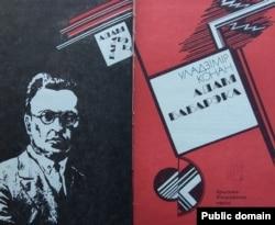 Першае дасьледаваньне, прысьвечанае Адаму Бабарэку, 1976 г. (Нацыянальная бібліятэка Беларусі)
