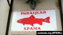 Шыльда на рыбацкай краме ў Горадні