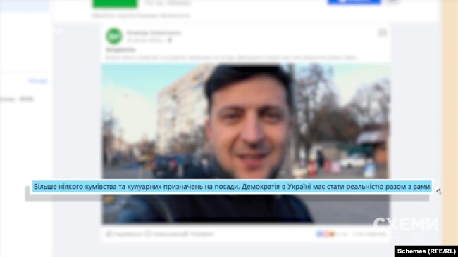 Такий допис з'явився на фейсбучній сторінці «Команда Зеленського» 25 лютого 2019 року