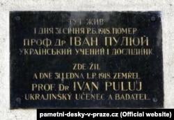 Чехія. Пам'ятна таблиця на будинку в Празі, де жив Іван Пулюй. Її встановили в 1935 році з ініціативи і на кошти членів Товариства українських інженерів