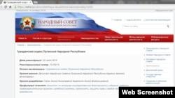 """Судьи апелляционного суда Луганской области разработали """"Гражданский кодекс"""" для ЛНР"""
