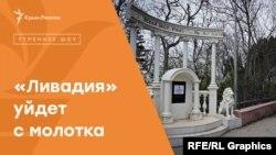«Ливадия» уйдет с молотка | Радио Крым.Реалии