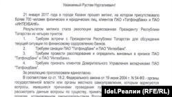 Фрагмент письма Рустаму Минниханову