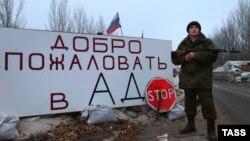 Блокпост проросійських бойовиків на в'їзді в Горлівку, 14 грудня 2014 року