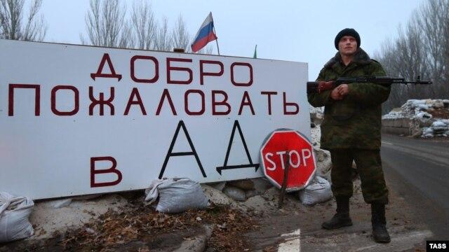Блок-пост вооруженных сепаратистов в Донбассе. Декабрь 2014 года