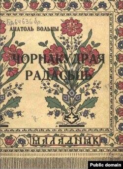 Вокладка кнігі «Чорнакудрая радасьць». 1926 год
