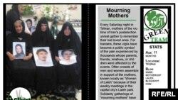 گروه مادران عزادار تيرماه سال گذشته متولد شد و هنوز، پنهان و آشكار به فعاليت خود ادامه مى دهد.