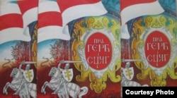 Вокладка кнігі «Пра герб і сьцяг», 1993 год