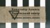 У Києві презентували документи і свідчення українців-в'язнів концтабору Аушвіц