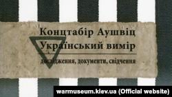 Обкладинка збірки «Концтабір Аушвіц – український вимір: дослідження, документи, свідчення»