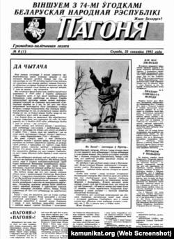 Першы выпуск газэты «Пагоня», 25 сакавіка 1992 году Format: JPG