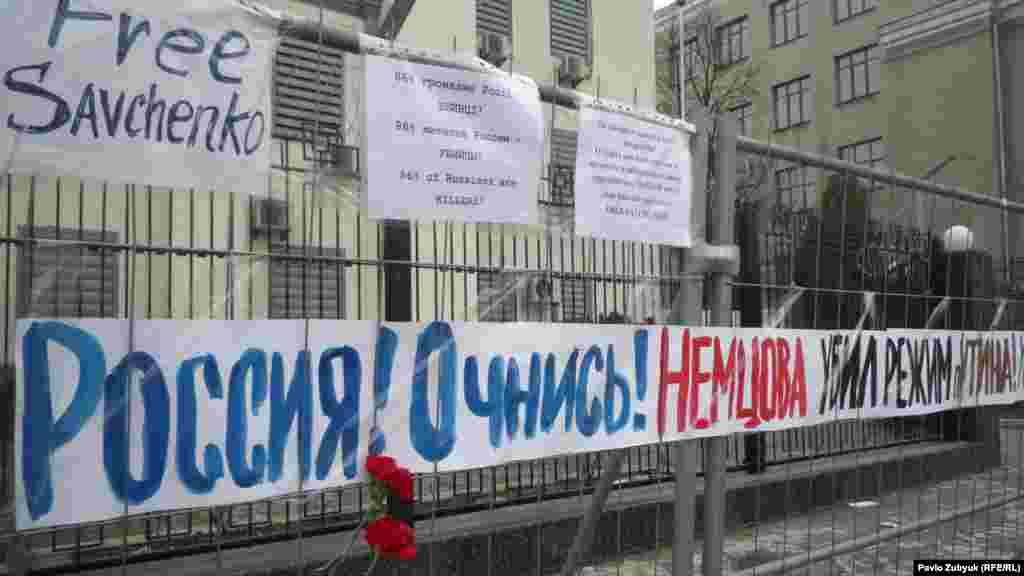 Каля расейскага пасольства ў Кіеве