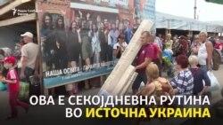 Редици на контролниот пункт во источна Украина