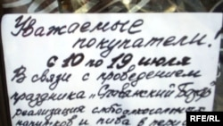 Безалкогольные напитки в дни фестиваля в Витебске можно распивать только в павильонах