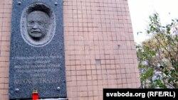 Памятная шыльда на доме № 27 па праспэкце Будаўнікоў, дзе жыў Міхась Ткачоў