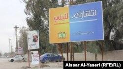 ملصق إنتخابي لحزب الفضيلة الإسلامي في النجف